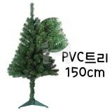 [크리스마스트리]PVC트리나무 150cm_6개남음
