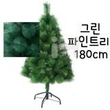 [크리스마스트리]그린파인트리나무(우산식) 180cm_1개남음