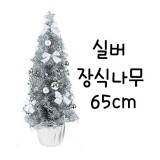 [크리스마스트리]실버장식나무65cm_4개남음