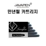 [자바] 만년필용 카트리지 (6개입)