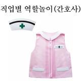 [청양]직업별역할놀이(의상+머리띠)-간호사