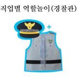 [청양]직업별역할놀이(의상+머리띠)-경찰관