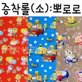 [3색]캐릭터 증착롤포장지(소) - 뽀로로