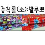 [2색]캐릭터 증착롤포장지(소) - 발루뽀