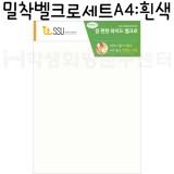 [잘라쓰는찍찍이][와이드벨크로]밀착벨크로세트A4 :흰색