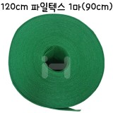 [배송제한]파일텍스/게시판용 부직포 - 1마(90cm)
