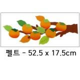[환경소품]펠트:감나무가지