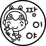 칭찬스탬프/칭찬도장/만년상도장 3cm (No.6 - 짱이야)