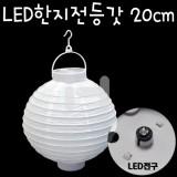 [한지등만들기]LED한지전등갓20cm - 원형