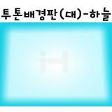 [배송제한][환경소품]스티로폼 투톤배경판(대):하늘_7개남음