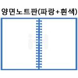 [배송제한][환경소품]스티로폼 - 양면노트판(파랑+흰색)