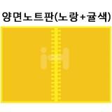 [배송제한][환경소품]스티로폼 - 양면노트판(노랑+귤색)