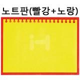 [배송제한][환경소품]스티로폼 - 노트판(빨강+노랑)