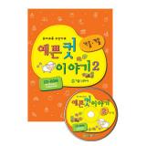 [가꿈]예쁜컷 이야기2 /도안집 - 1권남음