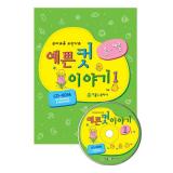 [가꿈]예쁜컷 이야기1 /도안집 - 1권남음