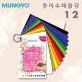 [문교] 종이수채물감 12색 MCC-12