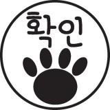 칭찬스탬프/칭찬도장/만년상도장 3cm (NO.35 - 확인)