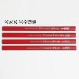 크레타칼라 목공용 목수연필