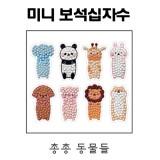 [토단] 미니 보석십자수 - 총총동물들