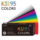 [종이나라] 컬러리스트 컬러칩 색종이 KS195 (M타입)