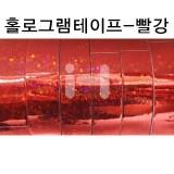홀로그램테이프 - 빨강(폭2cm x 10m)