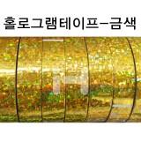 홀로그램테이프 - 금색(폭2cm x 10m)
