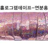 홀로그램테이프 - 연분홍(폭2cm x 10m)