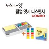 [3M] 포스트잇/포스트잍 엣지팝업콤보디스펜서 76x76mm
