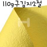 [총34색]110g 구김지2절(54x78cm)