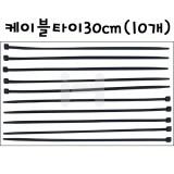 30cm케이블타이(10개) - 검정