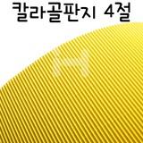 [총29색]칼라골판지4절