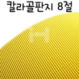 [총29색]칼라골판지8절