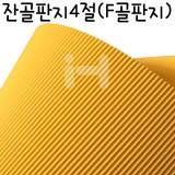 [총4색]잔골판지4절(F골판지)