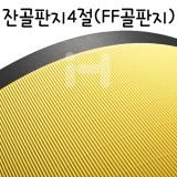 [총4색]잔골판지4절(FF골판지)