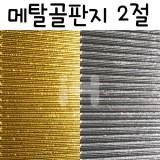 [배송제한][총5색]메탈골판지2절(금색,은색골판지)