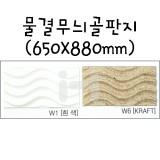 [배송제한][총2색]웨이브물결무늬골판지650x880mm