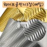 [배송제한][총4색]웨이브골판지3절(물결무늬) - 금,은,동,무지개
