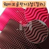 [배송제한][총15색]웨이브골판지3절(물결무늬) - 칼라