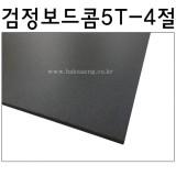 검정보드콤/흑색보드롱/우드락 5T(5mm) - 4절(440x590mm)