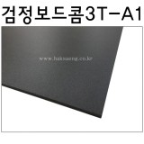 [배송제한]검정보드콤/흑색보드롱/우드락 3T(3mm) - A1(600x900mm)