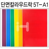 [배송제한][총41색]단면칼라우드락 5T(5mm) - A1(600×900mm)