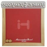 [세종코르크]5500 정사각콜크게시판_4개남음