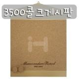 [세종코르크]3500 콜크게시판_7개남음