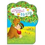 [가꿈]출석카드 원아수첩(1년용):214.아낌없이 주는 나무