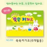 [가꿈][영아용/6개월용]일일연락장 원아수첩:205.쑥쑥커가요