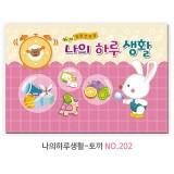 [가꿈][유아용/6개월용]일일연락장  원아수첩:202.나의하루생활 분홍토끼_5개남음