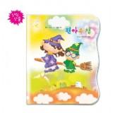 [창대]클레요원아수첩:꼬마마법사와 친구