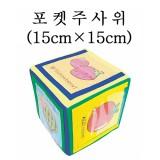 [청양]포켓주사위(15cmX15cm)