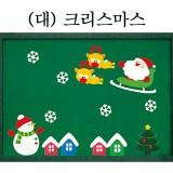 [청양]환경꾸미기(대):크리스마스
