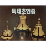 특제초인종/탁상종/탁상벨 [중/금색]